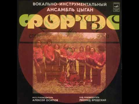 """Цыганский ансамбль """"Фортэс"""" - диск-гигант 1978 г."""