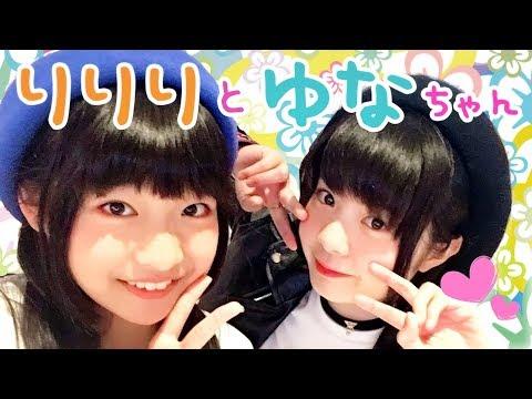 りりりとゆなちゃんの初デート♡ - YouTube
