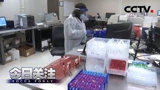 《今日关注》特朗普:1月已开始研发新冠疫苗 美政府是否隐瞒真相?20200517 | CCTV中文国际