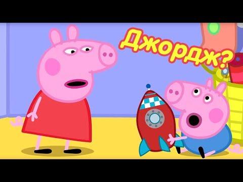 Свинка Пеппа на русском все серии подряд | Почему Пеппа не умеет свистеть? | Мультики
