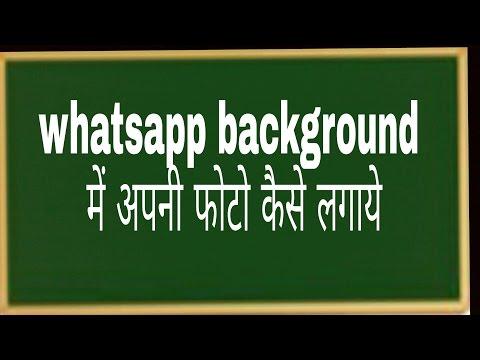 Whatsapp m photo kaise lagaye