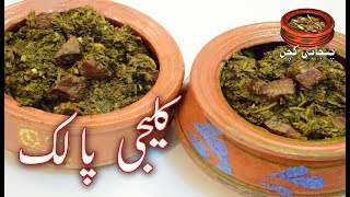 Mutton Liver with Spinach / Kaleji Palak صحت کیلئے بہترین کلیجی پالک Best4Health (Punjabi Kitchen)