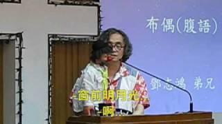 鄧志鴻腹語術