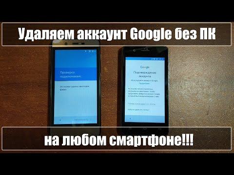 Как разблокировать google аккаунт на телефоне