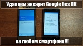 Delete Google account without PC! Android 5,6,7,8