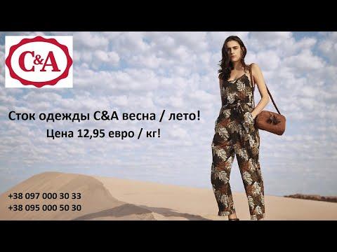 Одежда сток C&A весна/лето! Цена 12,95 €/кг!