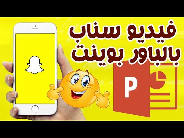 تصميم فيديو اعلان سناب شات باستخدام باوربوينت Youtube
