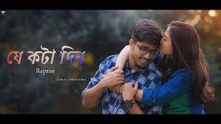 Je Kawta Din (যে কটা দিন) | Reprise Version | Cover |A story by Mas|SVF|Anupam Roy| Dwitiyo Purush
