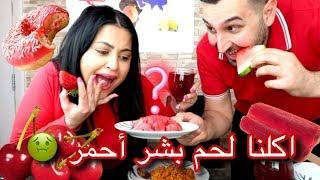 أكلت اكل لونه احمر لمدة يوم كامل !! مين أكل لحم البشر😱 !!!!