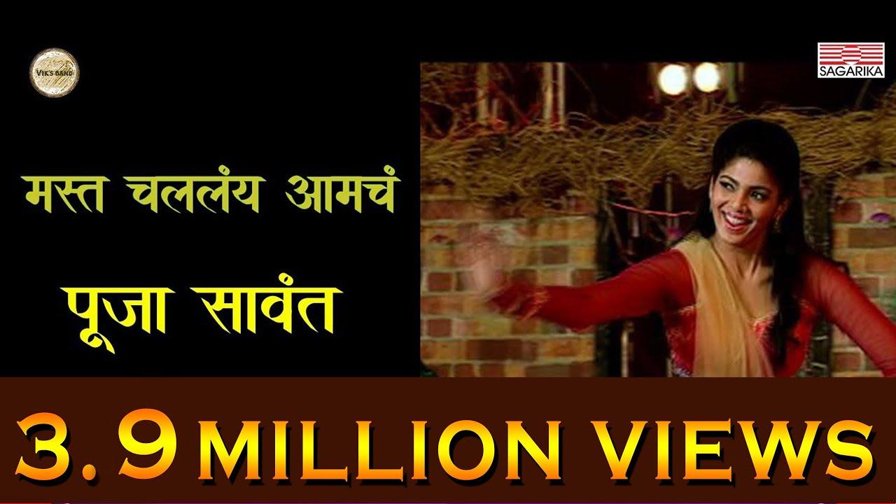 Download मस्त चाललंय आमचं/ पूजा सावंत डान्स/ Pooja Sawant/Mast Challay Amcha/Vaishali Samant
