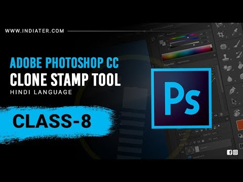 Clone Stamp Tool - Adobe Photoshop Tutorial For Beginners in Hindi #indiater - Class 8 thumbnail