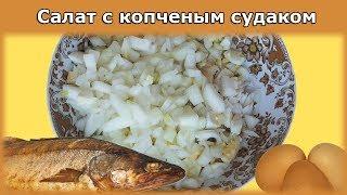 Рыбный салат | Простой рецепт с копченым судаком | Быстрое приготовление
