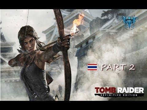 Tomb Raider (Part 2) โดนกับดักฮันเตอร์เข้าไปเต็มๆเลย