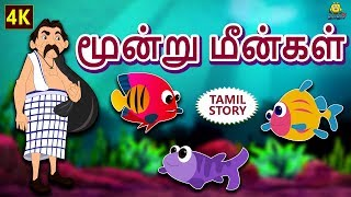 story for kids in tamil