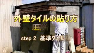 【外壁タイルの貼り方(圧着貼り)】Step2:基準タイル貼り | タイルライフ アウトレットタイル専門通販サイト thumbnail