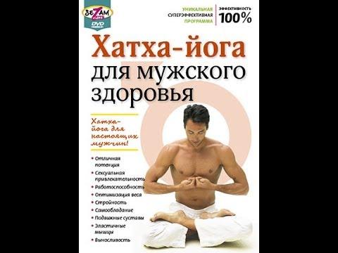 Хатха йога и сексуальная энергия