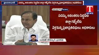 CM KCR to Hold State Level Municipal Conference | Pragathi Bhavan  Telugu