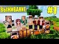 МАЙНКРАФТ ВЫЖИВАНИЕ 1 САМОЕ НАЧАЛО ВЫКОПАЛИ ЗЕМЛЯНКУ ВАНИЛЬНОЕ ВЫЖИВАНИЕ В Minecraft mp3