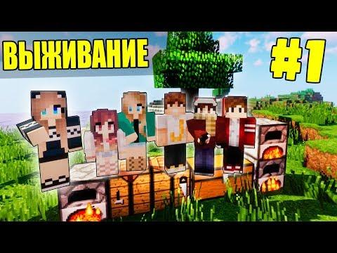 МАЙНКРАФТ ВЫЖИВАНИЕ #1 | САМОЕ НАЧАЛО - ВЫКОПАЛИ ЗЕМЛЯНКУ  / ВАНИЛЬНОЕ ВЫЖИВАНИЕ В Minecraft