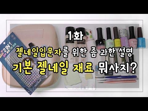 [세이아 셀프네일아트 기초재료 1화] 셀프 젤�