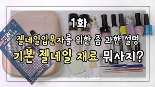 [ 초보 셀프네일아트 기초 영상 1화 ] 셀프 젤 네일…