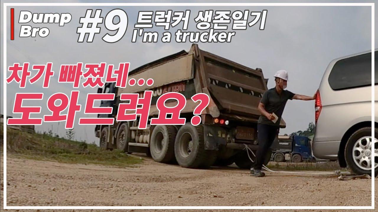착한일 덤프트럭 견인 구조활동 성공(특별출연 여캠 미모미 덤프송)
