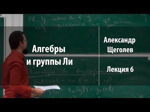 Лекция 6 | Алгебры и группы Ли | Александр Щеголев | Лекториум