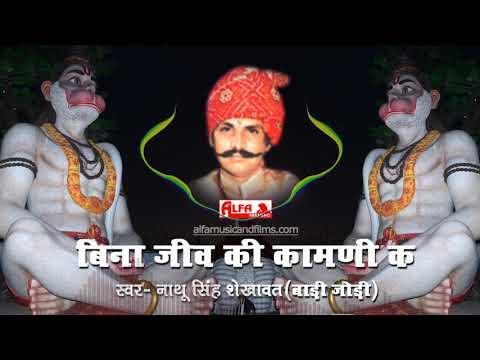 बिना जीव की कामणी क Nathu Singh Shekhawat | Alfa Music & Films | Rajasthani Bhajan