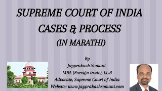 admin/ajax/Supreme Court of India Cases & Process - Marathi