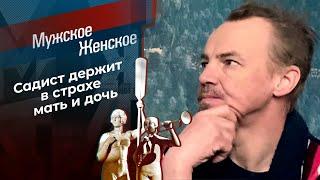 Удары с любовью. Мужское / Женское. Выпуск от 24.05.2021