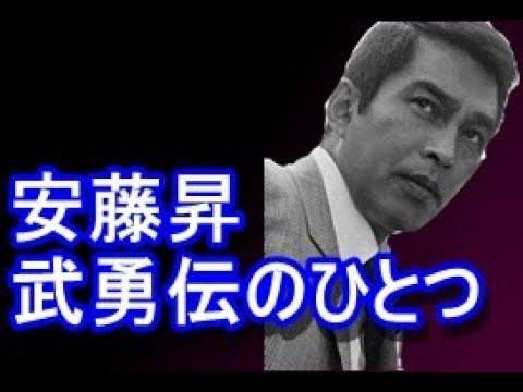 安藤昇の武勇伝のひとつ