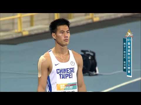 DAY1 ::Live:: 男子100公尺決賽Taiwan Athletics Open 2018 台灣國際田徑公開賽