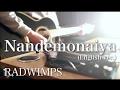 Nandemonaiya English Ver  Radwimps『君の名は。』主題歌 Acoustic Cover - Jay