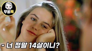 14살 소녀의 하숙남을 향한 광적인 집착 1부 [영화리뷰/결말포함]