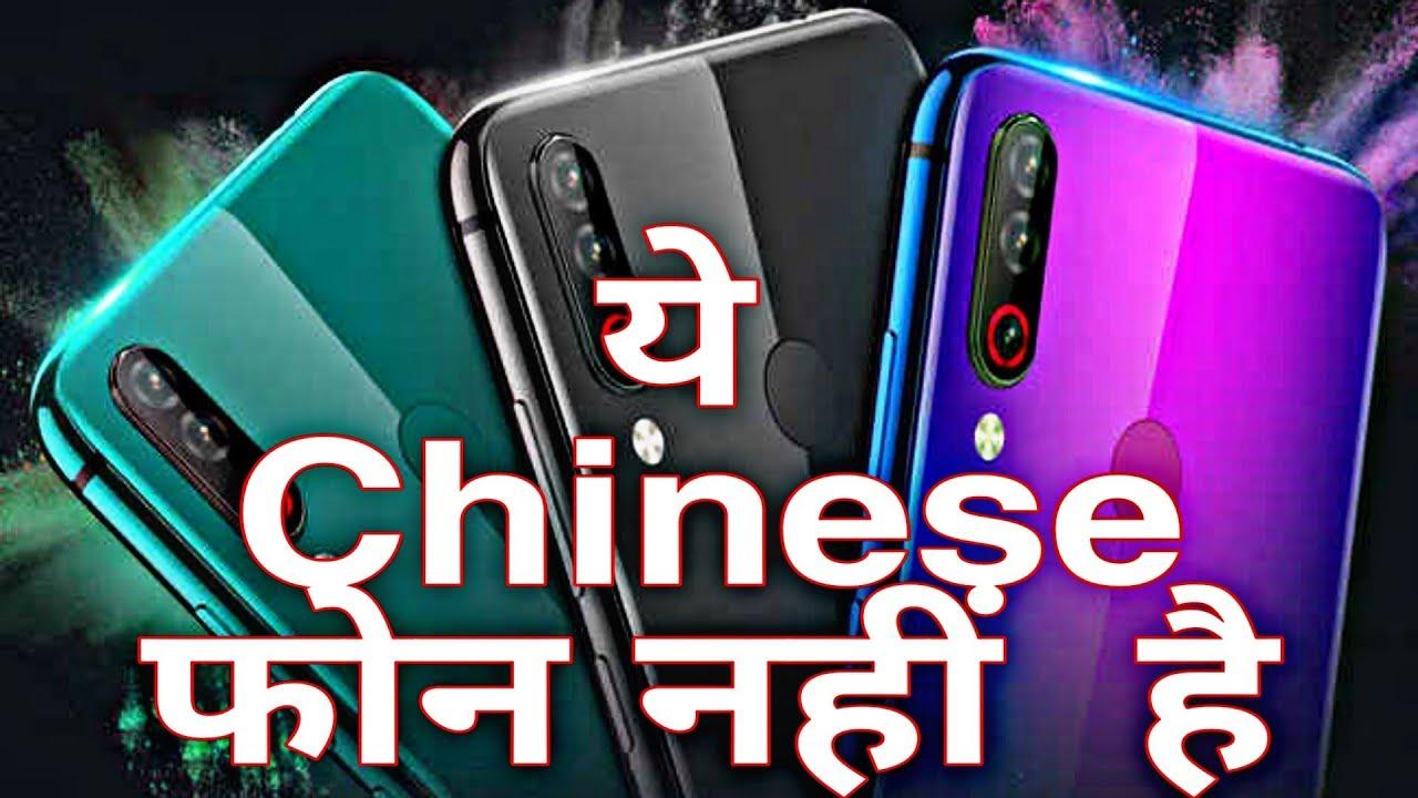 Non Chinese Phones company    ये चाइनीज फोन नहीं है