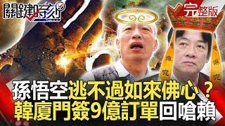 關鍵時刻 20190326節目播出版(有字幕)