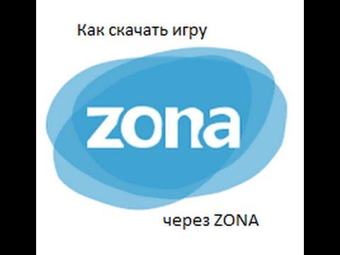 Как скачать игру через ZONA