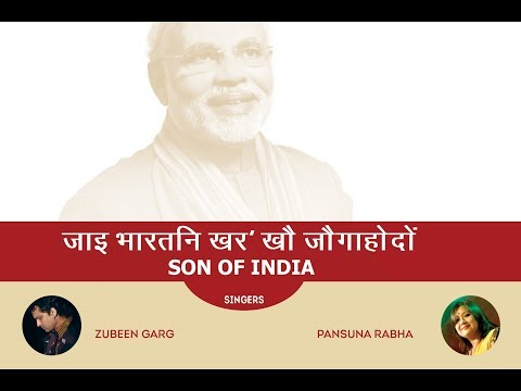 """Son of India"" (Bodo) - A Song on PM Hon'ble Narendra Modi - written by Dr Bindeshwar Pathak"