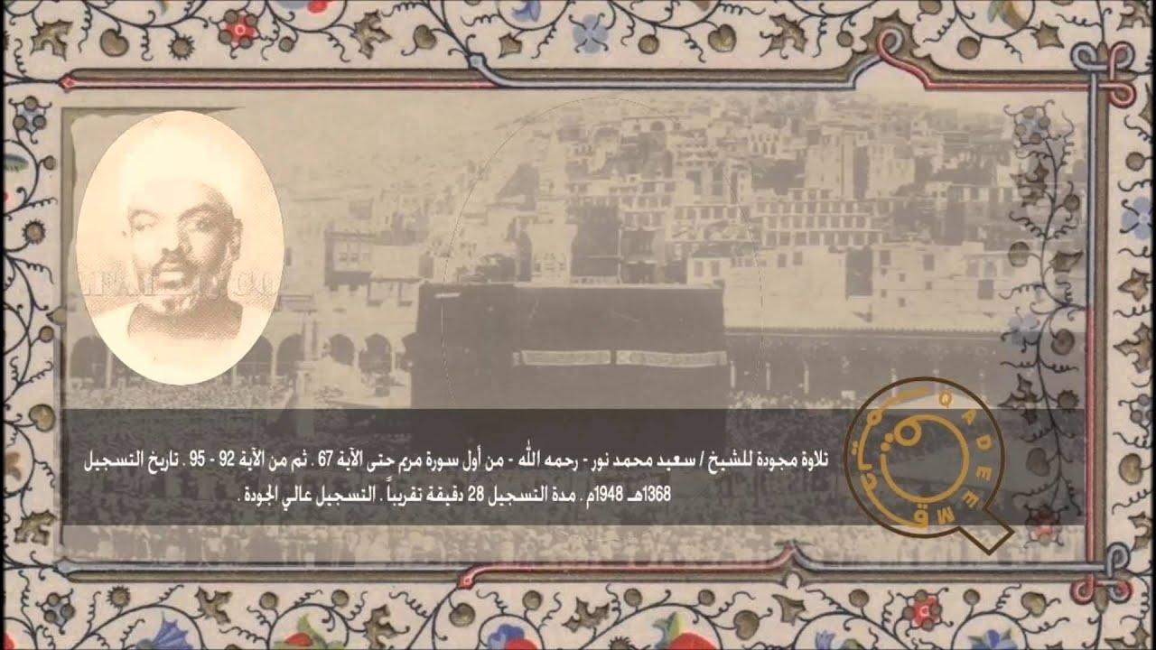 الشيخ سعيد محمد نور اتفق
