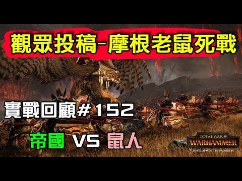【全軍破敵: 戰鎚II】觀眾投稿#152 帝國Empire vs 鼠人Skaven 摩根老鼠死戰帝國 - YouTube