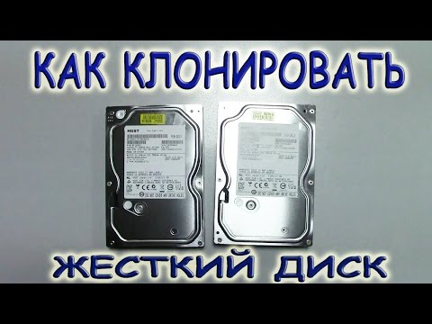 Как перенести данные с жесткого диска на другой жесткий диск