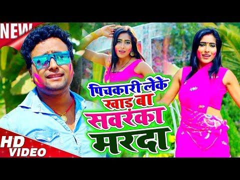 HD #Video - पिचकारी लेके खाड़ बा सवरका मरदा - Manish Singh & Mahima Singh - Bhojpuri Holi Song New
