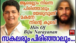 Sakalarum Pirinjalum # Christian Devotional Songs Malayalam 2018 # Hits Of Biju Narayanan