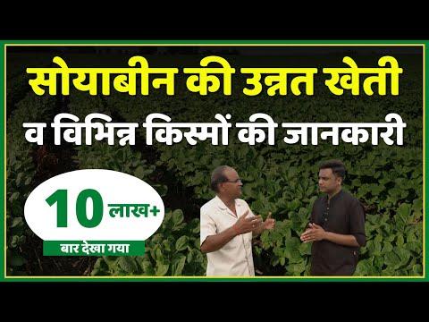 Soyabean Farming:(सोयाबीन की खेती) In Baatein Kheti Ki - On Green TV