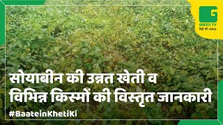 Soyabean Farming:(सोयाबीन की खेती) In Baatein Kheti Ki - On Green TV