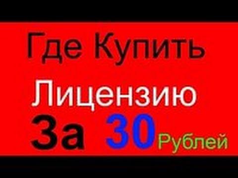 Где купить лицензию Minecraft за 5 рублей? - YouTube