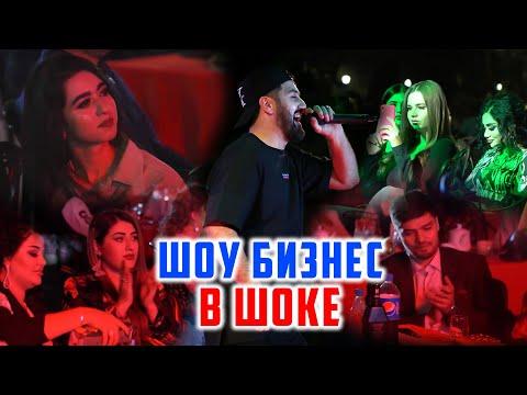 Вечеринка! Baron - Душанбе мада Париж! BARON УДИВИЛ ШОУ БИЗНЕС