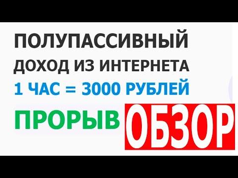 Полупассивный доход из интернета | 1 час = 3000 рублей | Прорыв