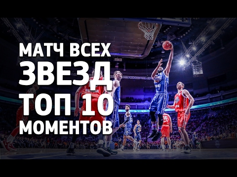 Top 10 Plays. VTB ALL STAR GAME