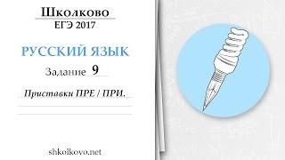 Задание 9 из ЕГЭ по русскому языку. Приставки ПРЕ /ПРИ.